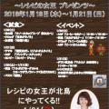 1/18(木)~21(日)レシピの女王プレゼンツ 朝食フェア!