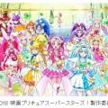3/11(日)「映画プリキュアスーパースターズ!」公開記念! みんなのスーパー☆ぬりえイベント