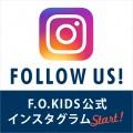 F.O.KIDS公式インスタグラムスタート