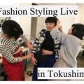 3/7(水)ファッション スタイリング ライブ