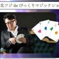 4/30(祝)北フジdeびっくりマジックショー