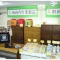 4/17(火)~22日刑務所作業製品 展示即売会