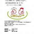 NEW OPEN! 6/29日(金)「とりにく専門キッチン こけこっこー」