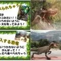 7/3日(火)~8/26日(日)「恐竜ふしぎアート展」