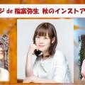 9/2日(日)北フジde福富弥生 秋のインストアLIVE
