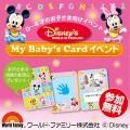 9/6日(木)~9/9日(日)「ディズニーの英語システム」My Baby's Cardイベント