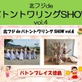10/20日(土)北フジde バトントワリングSHOW vol.4