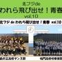 10/27日(土)北フジdeわれら飛び出せ!青春vol.10