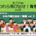 9/30日(日)北フジdeわれら飛び出せ!青春VOL.9