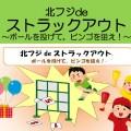 9/22(土)~24(月・祝)北フジdeストラックアウト!