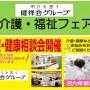 11/3日(土祝)介護・福祉フェア