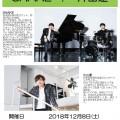 12/8日(土)インストアライブ SHAKE/片山遼