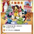 11/23日(金)~25日(日)「ディズニーの英語システム」クリスマスイベント 大抽選会 参加無料