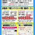 12/1日(土)2日(日)ミシン特別フェア開催!