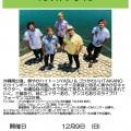 12/9日(月)ジャアバーボンズ  インストアライブ!