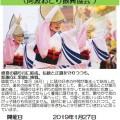 1/27日(日)「阿波踊り」葉月連(阿波おどり振興協会)