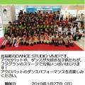 1/27(日)ダンススタジオ VIVID キッズダンスショー