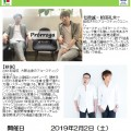 2/2日(土)Prorroga(信政誠×松田礼央) 秋休 LIVE