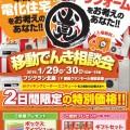 1/29(火)30(水) 移動電気相談会!2日間限定の特別価格!!