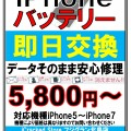 iPhoneバッテリー交換即日対応できます!限定特典付き!