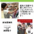3/23日(土)毎月第4土曜は『オシャレlesson』     徳島で活躍する個人向けファッションスタイリストが即席スタイリングを行います!(参加費無料)
