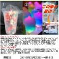 3/23日~4/1日 Funny lab ドラゴンブレスアイス レインボー綿菓子