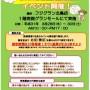 3/28日(木)~30日(土)参加費無料!「骨密度測定会」開催!