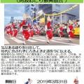 3/31日(日)『阿波踊り』水玉連 (阿波おどり振興協会)