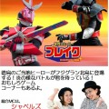 3/30日(土)『保育士ヒーロー ブレイク』がやってくる!