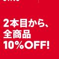 本日最終日!まとめ買いキャンペーン!