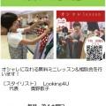 5/25日(土) オシャレ レッスン オシャレになれる無料ミニレッスン&相談会を行います!