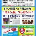 5/28~6/16 ミシン特別フェア開催! (2Fクラフトハートトーカイ店頭)