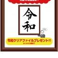 【優待会限定】 スペース田中  話題の商品をプレゼント!!