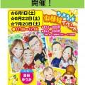 7/20日(土) うきうき似顔絵イベント開催!