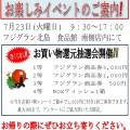 7/23日(火) 冠婚葬祭ベルモニー「お楽しみイベントのご案内!」