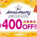 ☆F.O.KIDS4周年祭