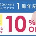 HAPiNS公式アプリ1周年記念クーポンプレゼント!