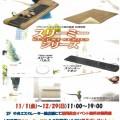 11/1~12/29 『スリーミー2122』体験イベント開催中!