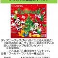 11/16(土)17(日) ディスニー英語システム  クリスマス抽選会イベント