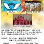11/17日(日) 北フジde 秋のがんばる青春ステージ