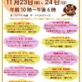 11/23(土)24(日) 小松島のお菓子フェア開催!