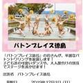 12/1日(日) 北フジdeバトントワリングSHOW vol.6