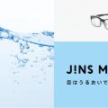 乾燥から目を守る、保湿メガネ「JINS MOISTURE」 11/14(木)リニューアル発売