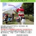 1/2日(木) 風船匠じょにぃのバルーンプレゼント!