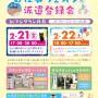 2/21(金)22(土) お仕事フェスタ&派遣登録会 2020!てんまが×徳島派遣センター
