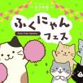 ふくふくにゃんこフェス開催☆☆