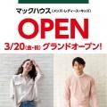 3/20(祝)  生活館2F移転OPEN 『マックハウス』