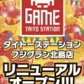 3/20(祝) タイトーステーションフジグラン北島店/リニューアルオープン