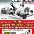 TAITO ナインボットゴーカート