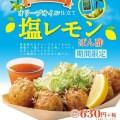 【期間限定】オリーブ仕立て『塩レモンぽん酢』☆